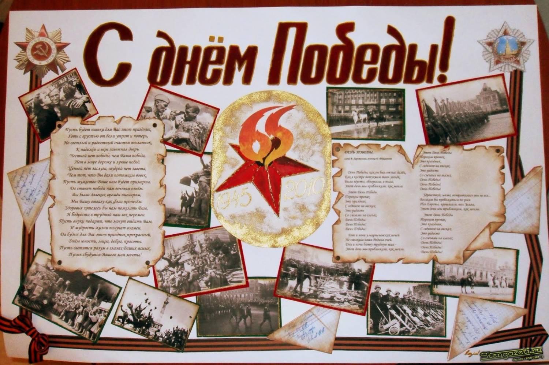 Картинки к 9 маю 70 лет победы