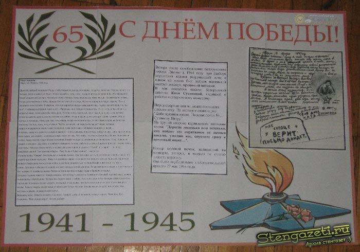 Плакат 70 лет победы своими руками